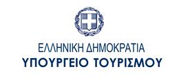 Το Υπουργείο Οικονομίας, Ανάπτυξης και Τουρισμού